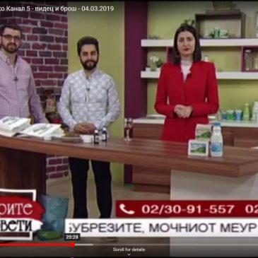 Најдобрите совети – Дејан и Кико Канал 5 – видец и брош – 04.03.2019